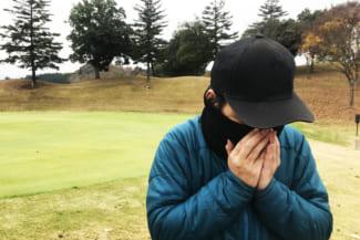 寒い日のゴルフ!対策や防寒はどうする?あえて冬のゴルフを楽しむ!