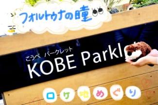 ゴルフついでに神戸の街巡りはどうですか?『フォルトゥナの瞳』のロケ地を巡ってきました
