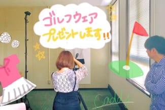 【告知】ゴルフウェアプレゼント企画!