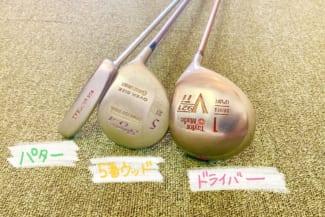 3本で300円!メルカリで激安のゴルフクラブを買ってみました!結果は??