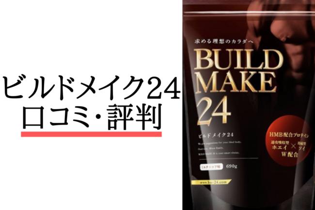 ビルドメイク24の評価と評判!まだ500円の初回お試しはある?コスパはいいの?口コミを徹底検証してみた。