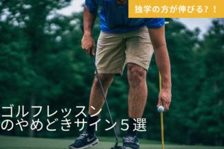 ゴルフレッスンのやめどきサイン5選!【独学の方が伸びる?!】