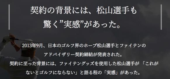 契約の背景には、松山選手もおどろ区実感があった。